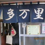 98205212 - 店舗入口(左に注文会計口,大宮駅東口徒歩3分)