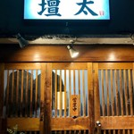 壇太 - 高輪台駅からすぐの居酒屋
