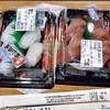 魚廣 - 料理写真:購入した握り寿司