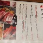肉炉端 弁慶 - メニュー