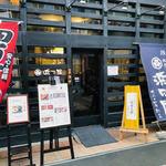 浜田屋 - 駅から商店街に入ってすぐ!