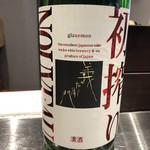 純米酒専門 YATA - 義左衛門初搾りnouveau