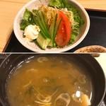 鶴べ別館 - サラダにお味噌汁