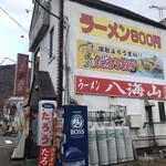 ラーメン 八海山 - お店