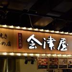 たこやきやの元祖 本家 会津屋 - お店の前