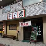 弥五郎 - 弥五郎