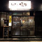 98225712 - 外観 格子戸