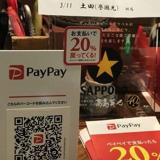 Paypayでのお支払いも可能です!