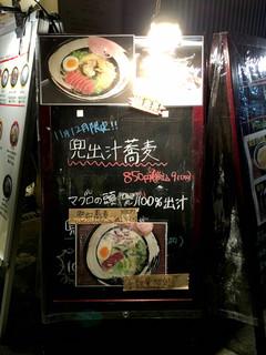 麺家 いさむ - 看板②