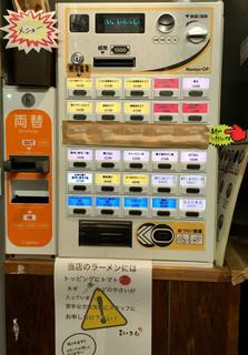 麺家 いさむ - 券売機