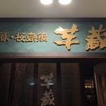 芋蔵 - 入口