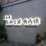 源 - 国内線ターミナル(18-12)