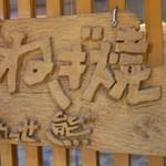 めっせ熊 - ☆こちらの看板が目印です(^^ゞ☆