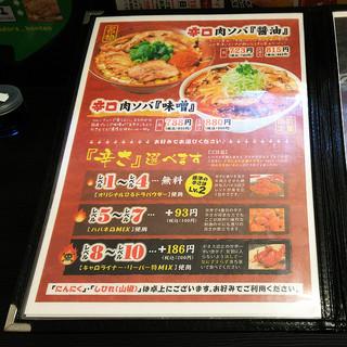 辛口肉ソバ ひるドラ - 今回のチャレンジメニューはこちら!!