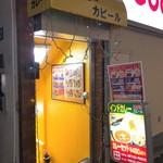 カビール - 店舗入り口