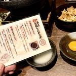 すき焼き炭火居酒屋 北斗 - すき焼きレシピ