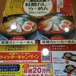 幸楽苑 - 味噌カレーラーメン1月中旬くらいまで
