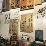 にこみちゃん - 壁のサイン