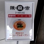 陳麻家 - 【2018.12.11(火)】営業時間