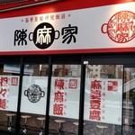 陳麻家 - 【2018.12.11(火)】店舗の外観