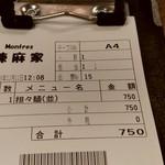 陳麻家 - 【2018.12.11(火)】お会計