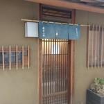 木挽町 湯津上屋 -