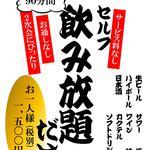 爽季 - 2次会スペシャルコース!その名も「飲み放題だけ」