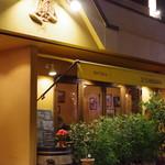 Cucina Siciliana Il Ficodindia - 外観