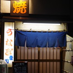 鰻専門店 愛川 - 外観