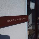 carre - 勇気を出して扉を開けよう!
