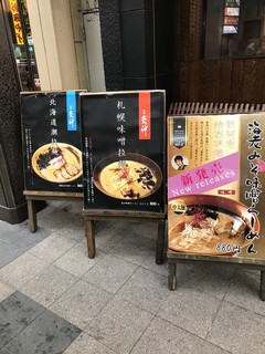 札幌 炎神 -