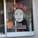 たいやき札幌柳屋 - そっくりです(⌒∇⌒)