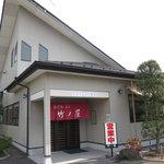 竹ノ屋 - 屋根が尖がってます・・