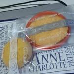 アン・シャルロット - バニラサブレと芳醇チーズクッキー