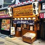 立ち寿司横丁 - 西口で立ち食い寿司!
