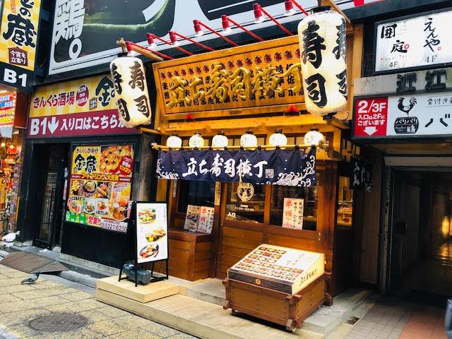 立ち寿司横丁 新宿西口 - 新宿/立ち食い寿司 [食べログ]
