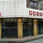 高田うどん店 - 店舗外観