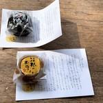 箱根・ルッカの森 - お饅頭2つ