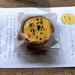 箱根・ルッカの森 - 箱根のお月さま