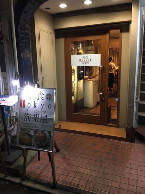 海栗屋  新宿店