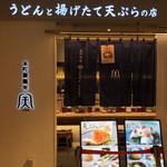 本町製麺所 天 - 2018年12月。訪問