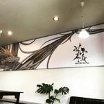 琉球麺 茉家 - 内観写真:店舗内