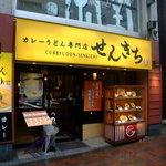せんきち名代 - 外観(昭和通り)