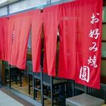 圓 - ☆真っ赤な暖簾がお出迎え(^^ゞ☆