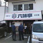 中華そば担々麺 六味亭 - お店です