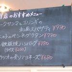 Konnichiwa - 当日のおすすめメニュー
