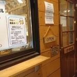 中野ビール工房 - 店頭1