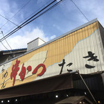 串かつ たき - やっぱりここはおちょぼさん串カツ界の名店です(笑)