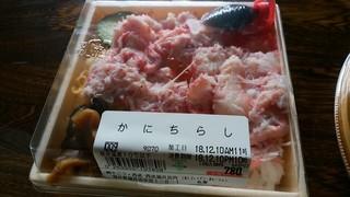 鮮魚 魚廣 福井西武店 - 「かにちらし」