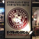 ビーフ キッチン スタンド -